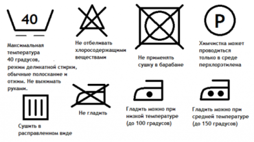 znaki-delikatnoj-stirki