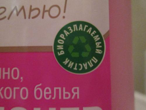 знак на бутылке со средством для стирки