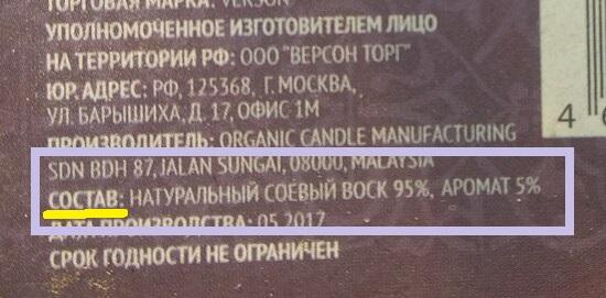 ароматический-соевый-воск-состав